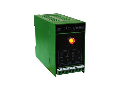 dx-2sc闪光继电器采用集成电路